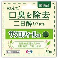 【第3類医薬品】 サクロフィール錠 50錠 49870...