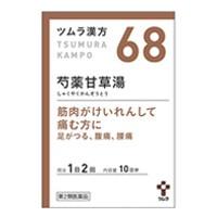 【第2類医薬品】  (税制対象)ツムラ 芍薬甘草湯 ...