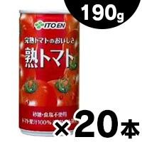 伊藤園 熟トマト 缶 190g (20本入りケース販売...