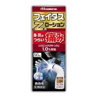 (税制対象) 【第2類医薬品】 フェイタスZαロー...