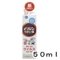 【第3類医薬品】 イソジンうがい薬 50ml 498...