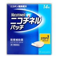 (税制対象) 【第1類医薬品】 ニコチネルパッチ2...