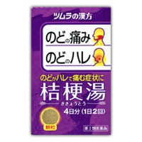 ツムラ漢方 桔梗湯エキス顆粒 8包 【第2類医薬...
