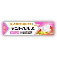 【第3類医薬品】ライオン デントヘルスB 歯槽膿...