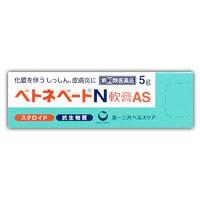 【第(2)類医薬品】 ベトネベートN軟膏AS 5g...