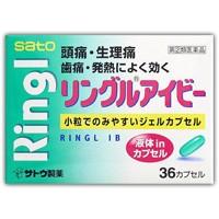 (税制対象) 【第(2)類医薬品】 リングルアイビー...