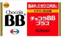 【第3類医薬品】チョコラBBプラス 250錠  4...