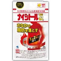 【第2類医薬品】 ナイシトール 85a 50錠 パウ...