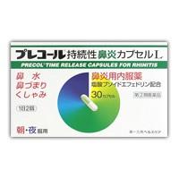 【第(2)類医薬品】 プレコール持続性鼻炎カプセル...