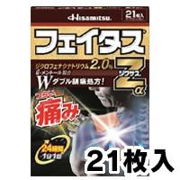 (税制対象) 【第2類医薬品】 フェイタスZα ジ...
