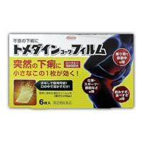 (税制対象) 【第(2)類医薬品】 トメダインコーワ...