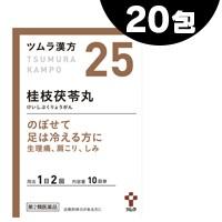 【第2類医薬品】 (税制対象)ツムラ 桂枝茯苓丸料...