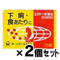 【第2類医薬品】 【クリックポスト送料無料】エク...