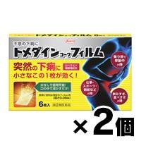 【第(2)類医薬品】 【クリックポスト送料無料】(...