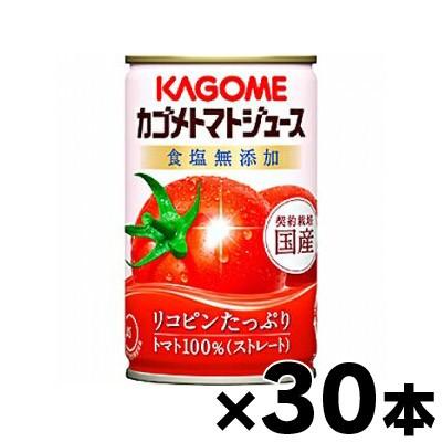 【送料無料!】【即発送可!】  カゴメ トマト...