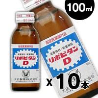 大正製薬 リポビタンD 100ml×10本 4987306003...