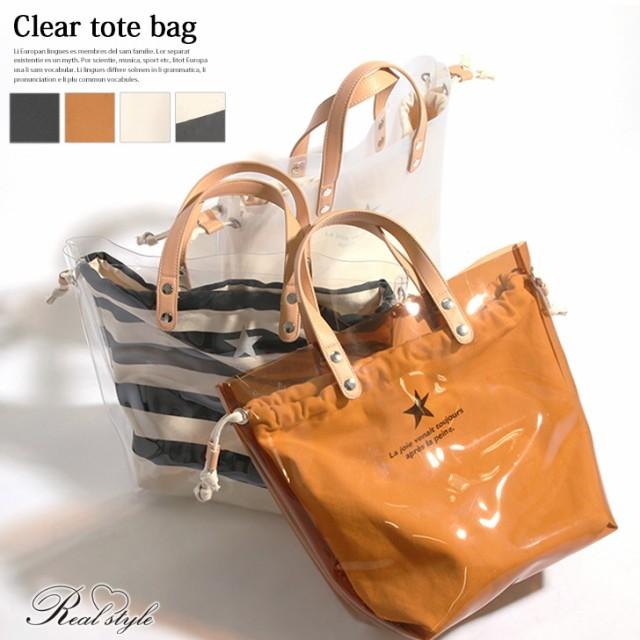 c8ce4ae120f8 クリアバッグ インナーキャンバスバッグ付き クリアトート レディース 鞄 かばん カバン 持ち手 ハンドバッグ トート