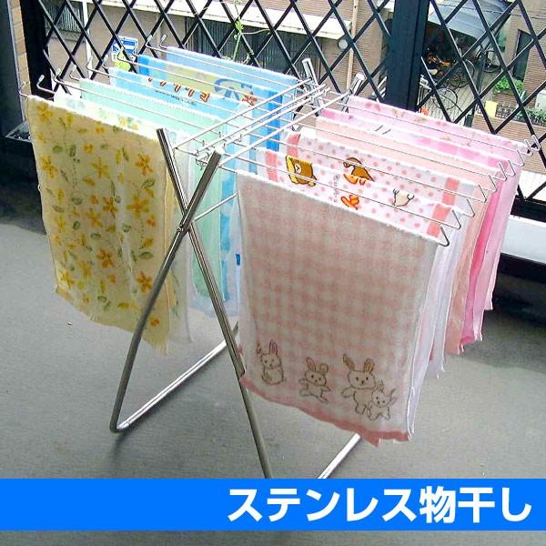 18-8ステンレス製物干しスタンド(折りたたみ式タ...