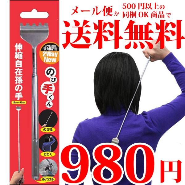 強力レアメタル磁石付き のび手くん 伸縮自在の携...