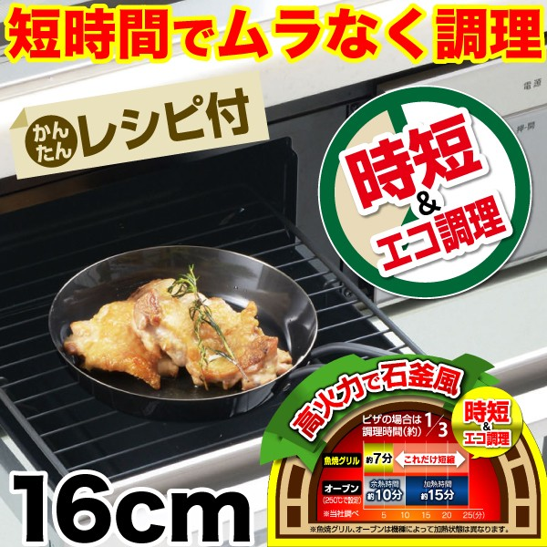 【●日本製】魚焼きグリルで使える ラクッキング ...