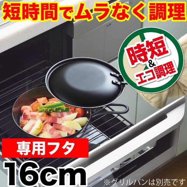 ラクッキング 鉄製グリルパン16cm用 専用蓋 (※...