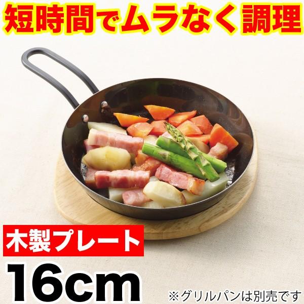 ラクッキング 鉄製グリルパン16cm用 専用木製プレ...