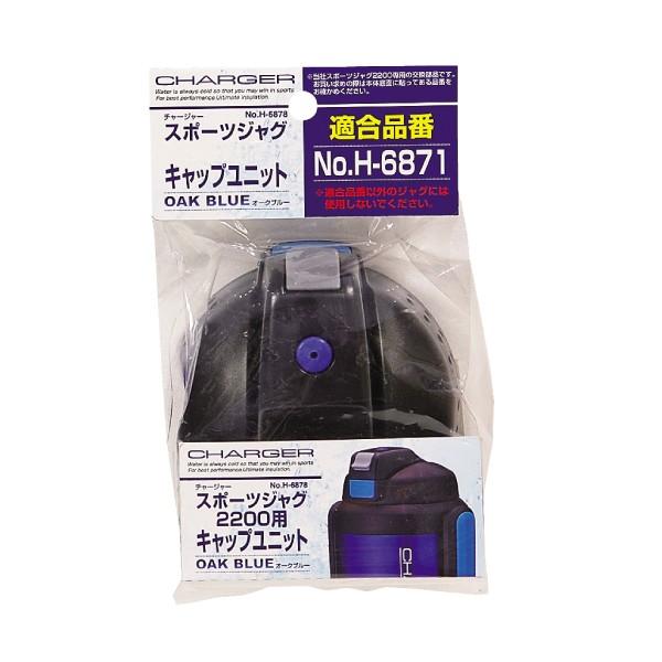 チャージャー スポーツジャグ専用 2.2L&3L用 交...