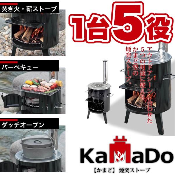 1台五役 KaMaDo かまど 煙突ストーブ 薪ストーブ/...