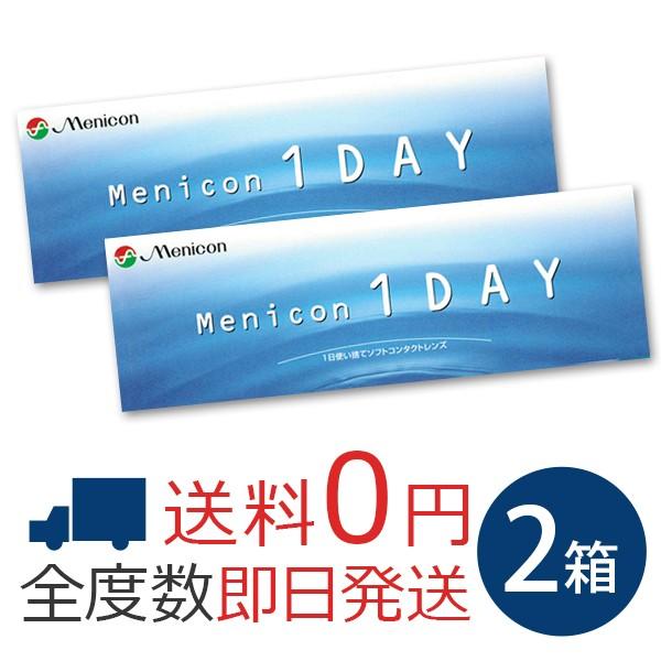 ★ 送料無料 ★ 【 あす着 】メニコンワンデー 2...