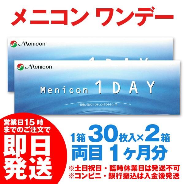 ★ 送料無料 ★ メニコンワンデー 2箱 - [60枚] m...