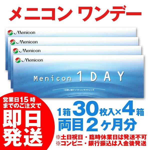 ★ 送料無料 ★ メニコンワンデー 4箱 [120枚] me...
