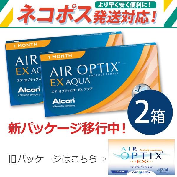【メール便OK】 エアオプティクス EXアクア 2箱 [...