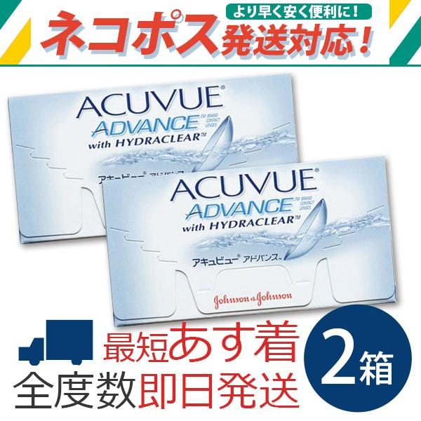 【あす着】 アキュビュー アドバンス 2箱[12枚] 2...