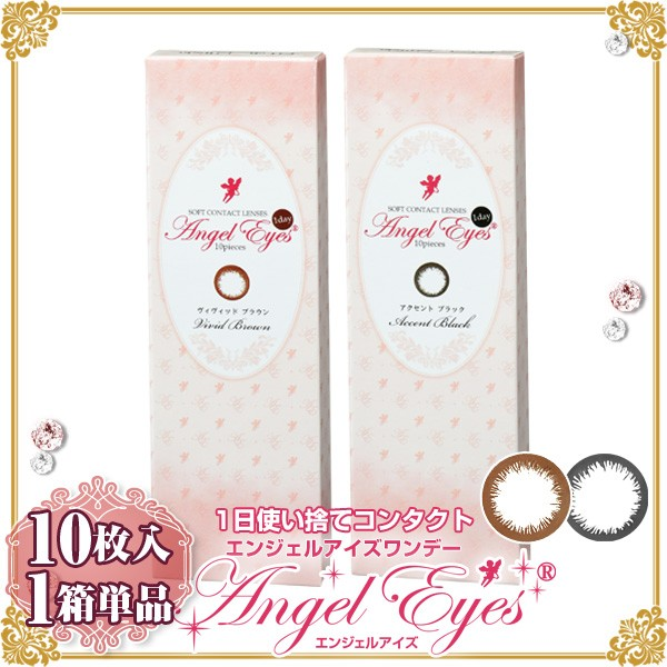 【 あす着 】 エンジェルアイズワンデー 1箱[10枚...