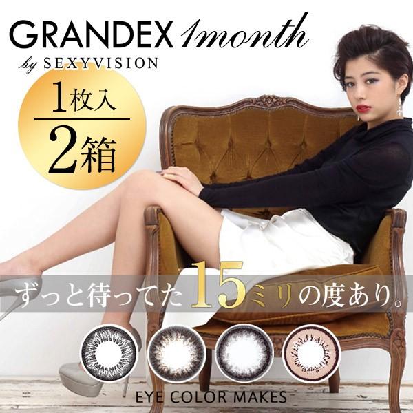GRANDEX ( グランデックス ) 2箱[2枚] マンスリー...