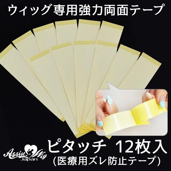 【メール便OK】 ウィッグ専用強力両面テープ ピタ...