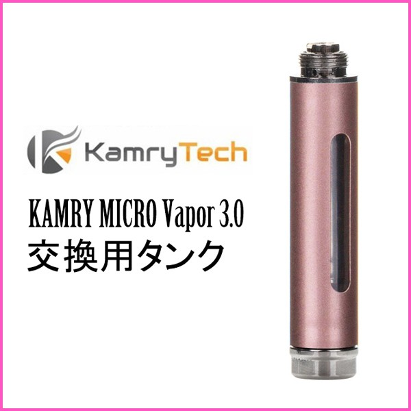 KAMRY MICRO 3.0 交換用タンク ローズピンク