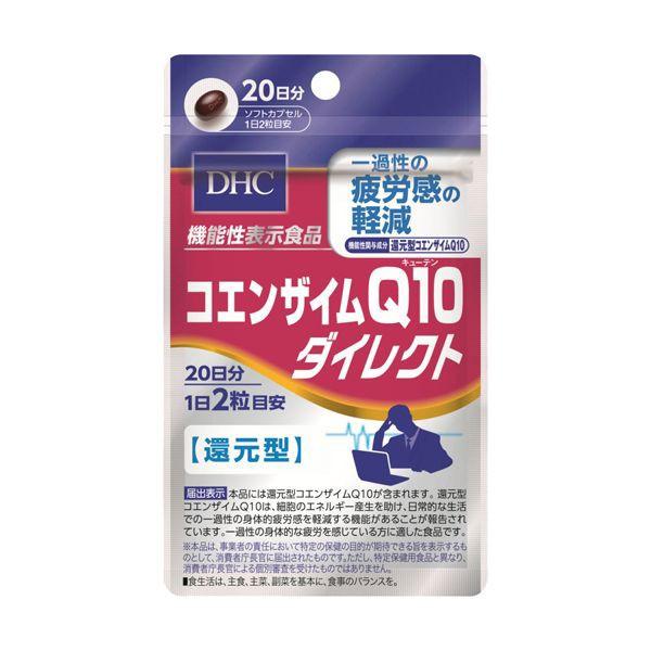 DHC 20日コエンザイムQ10ダイレクト13.8g