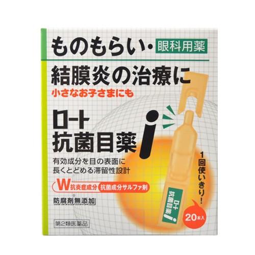 【第2類医薬品】 【あす着】 ロート抗菌目薬i[20...