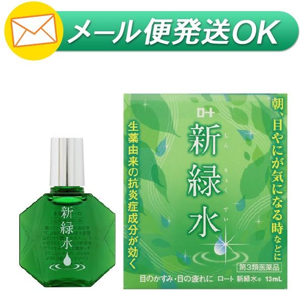 【第3類医薬品】 【メール便OK】 ロート新緑水 目...