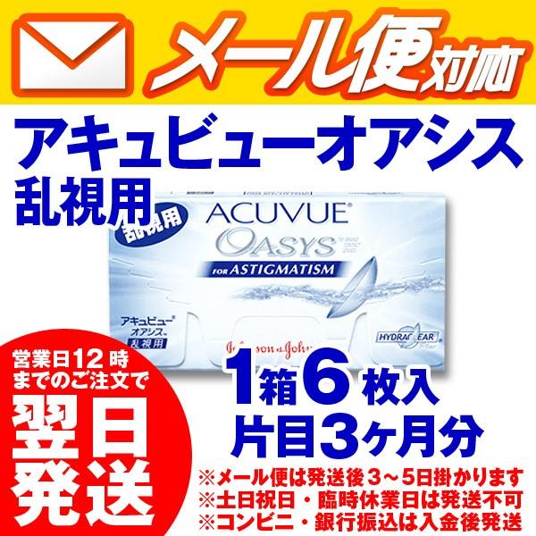 ★ 送料無料 ★【乱視用】 アキュビューオアシス ...