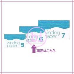 ★5個セット★ナカノ ワインディング ペーパー #6...