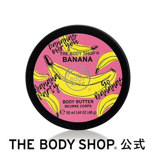 【正規品】<ボディクリーム>ボディバター バナ...