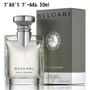ブルガリプールオム 50ml 【ブルガリ(BVLGARI)香...