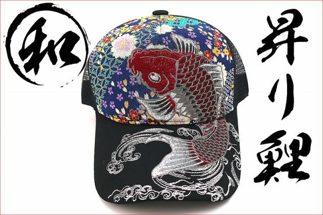 【帽子68黒×赤】和柄ちりめんキャップ 波鯉刺繍...