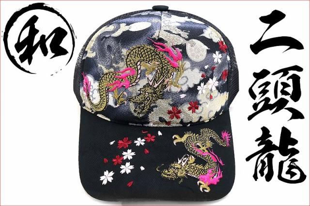 【帽子88黒】和柄ちりめんキャップ 龍 桜 刺繍■...