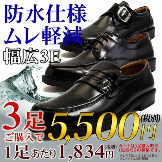 ビジネスシューズ 3足で5,500円(税別) メンズ 靴 ...