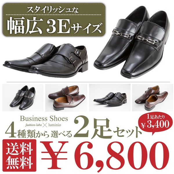[あす着][送料込6,800円]2足セット ビジネスシュ...
