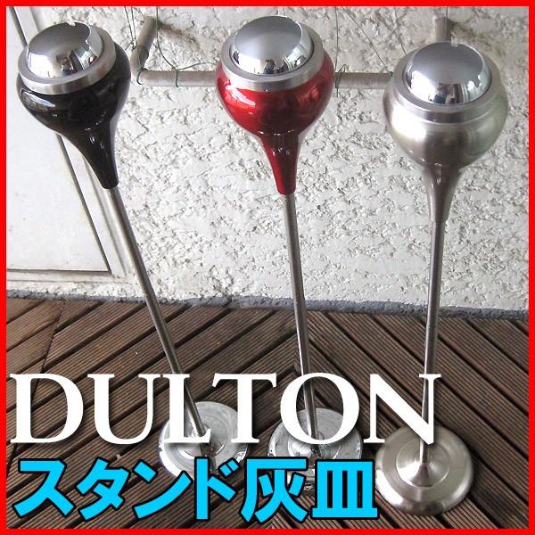 ダルトン|DULTON|スタンド灰皿|屋外|スタンド...