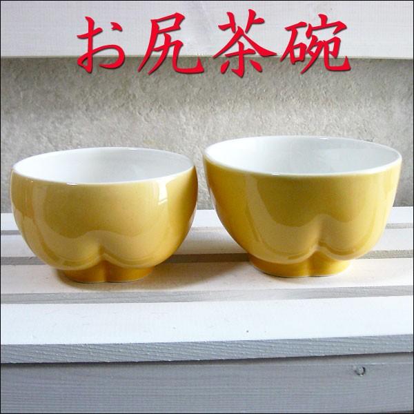 おもしろ雑貨のお茶碗(茶わん)セット|おしり茶...